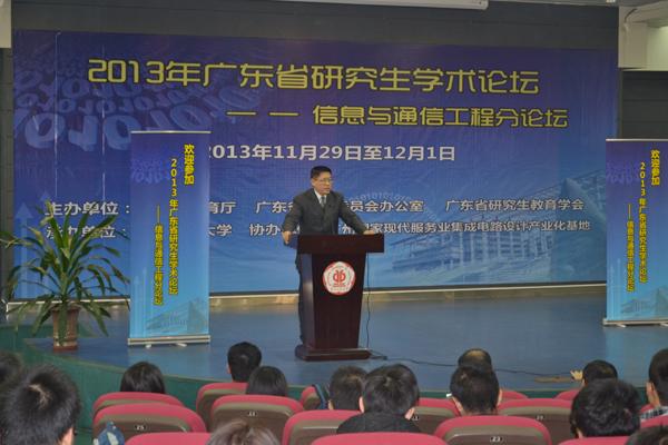 广东工业大学研究生院阎秋生常务副院长致开幕词-我校成功举办 2013图片